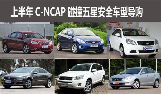 上半年C-NCAP碰撞五星安全车型导购