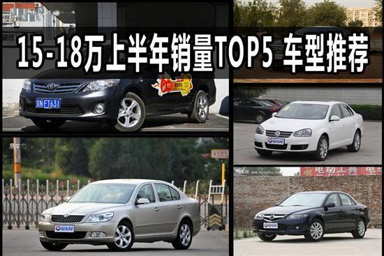 15-18万上半年销量排名前五车型导购