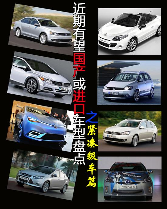 近期有望国产或进口车型盘点 紧凑级车篇