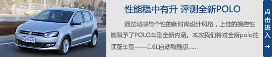 外观棱角分明 性能稳中有升 评测全新POLO