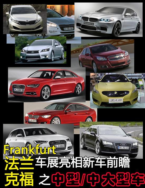 法兰克福车展新车前瞻 中型车/中大型车篇