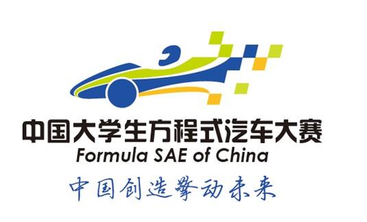 中国大学生方程式汽车大赛向世界品牌跨越【图片新闻图片