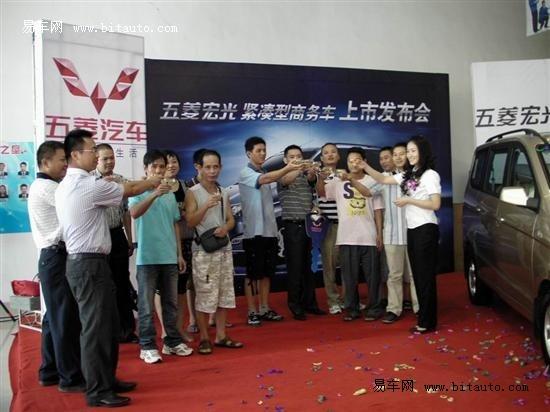 五菱宏光广东广物五菱4S店上市发布会高清图片