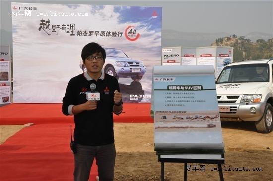 越野有理 广汽长丰三菱帕杰罗平原体验行 高清图片