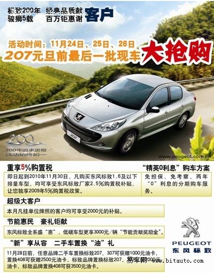 东风标致207元旦前最后一批现车大抢购高清图片