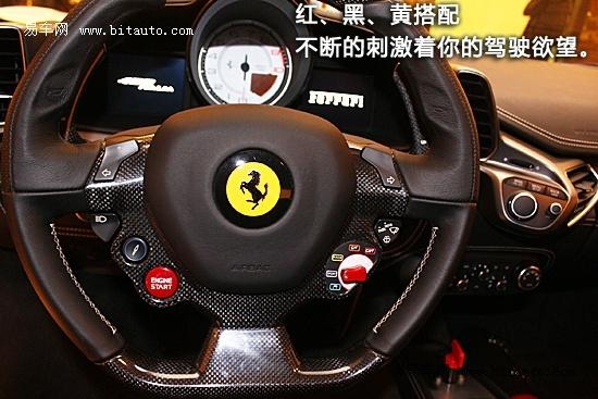 图解超跑法拉利458italia 内饰设计高清图片