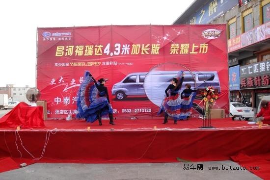 昌河汽车福瑞达加长版淄博上市发布会高清图片