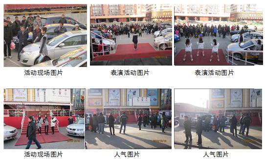 本次巡展会上展出 荣威350地级市巡展淮北站圆满成功高清图片