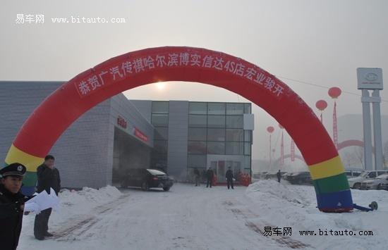 广汽传祺哈尔滨博实信达4S店隆重开业