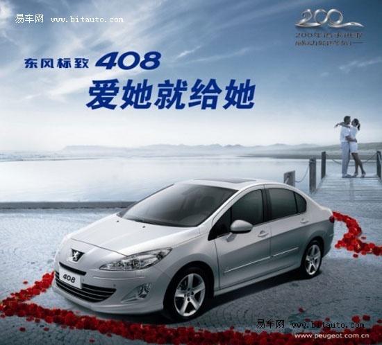 东风标致408包头购车享优惠 现车充足高清图片