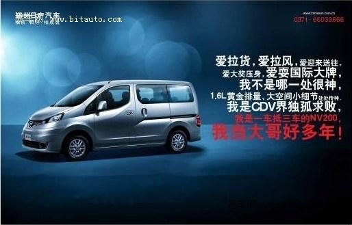 郑州日产车版凡客-LCV体