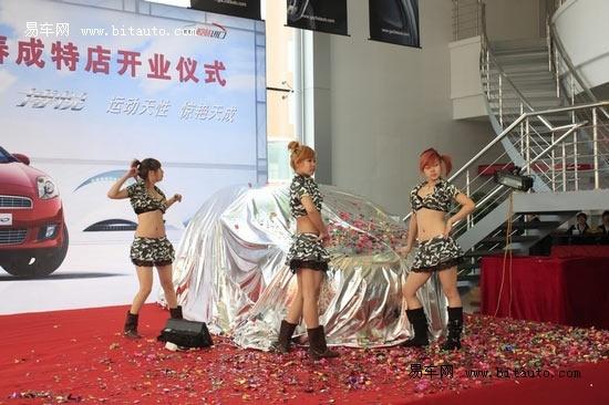 广汽菲亚特成特4s店开业 高清图片