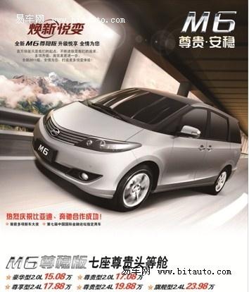 比亚迪m6尊稳版商务用车品质之选高清图片