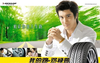 邓禄普轮胎广告