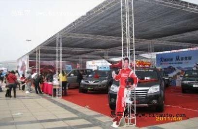 洛阳众山伟业长城4S店庆贺车展圆满结束高清图片