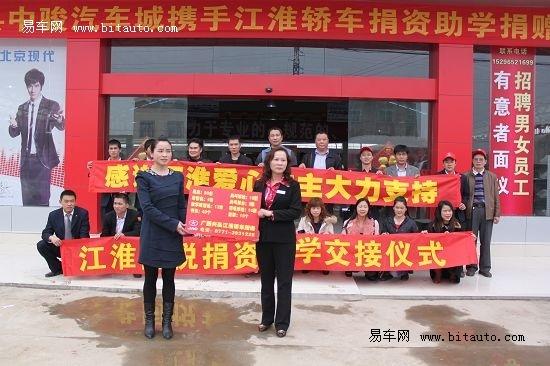 【图文】江淮和悦爱心捐资助学活动圆满结束