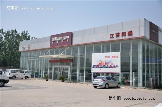江苏闰通 华晨中华徐州地区指定经销商高清图片