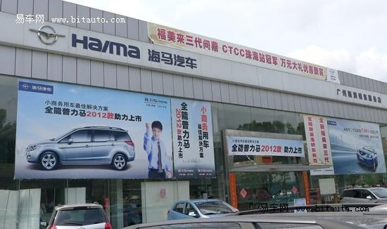 ,现在订购还享受3000元节能补贴. 普力马2012款车型详细>>高清图片