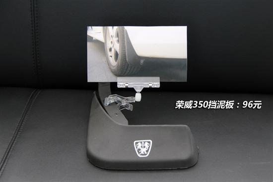 荣威350长测车保养 部分配件一览高清图片