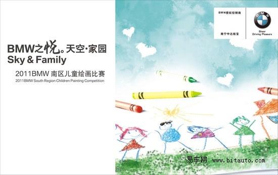 中达桂宝bmw儿童绘画比赛