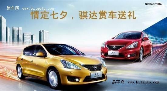 东风日产新一代骐达 两厢车王 双系齐发高清图片