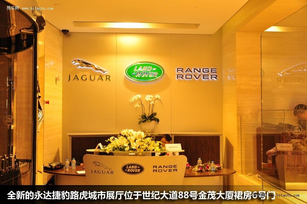 【图文】上海永达捷豹路虎金茂城市展厅开业