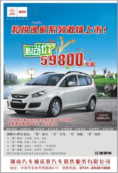 湖南庆淮和悦RS逸家系列5.98万元起价高清图片