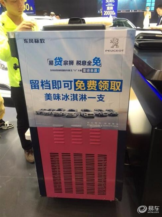 东风标致绵阳国际车展五 0 大惠来袭高清图片