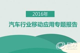 易车&百度发布2016汽车行业移动应用报告