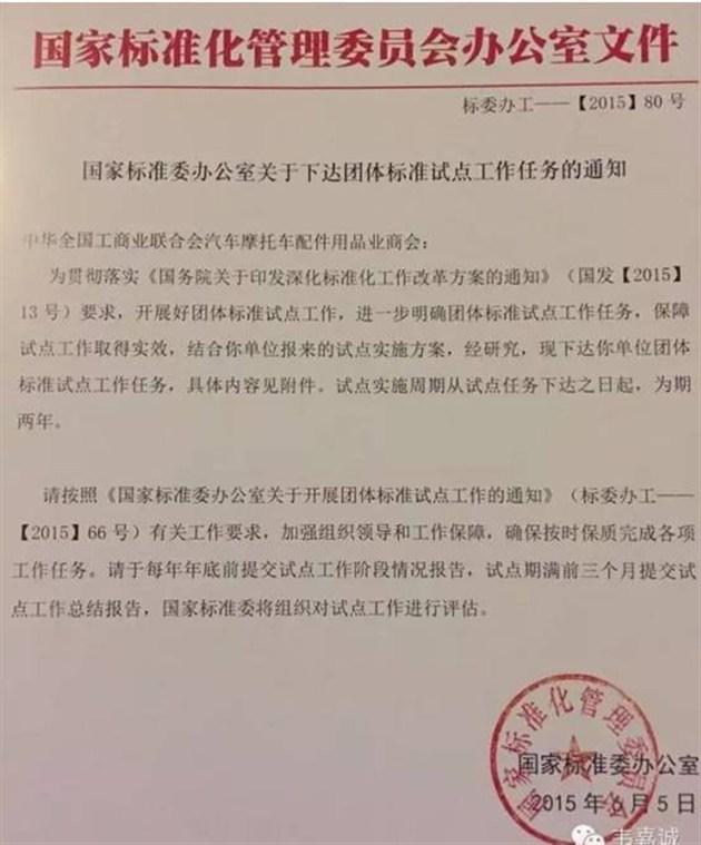 中国汽车改装标准目录出台 或明年中实施