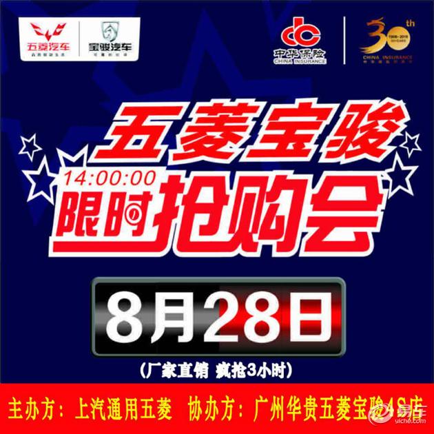 8月28日广州华贵五菱宝骏限时抢购会