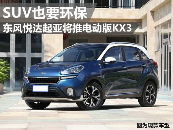 SUV也要环保 东风悦达起亚将推电动版KX3