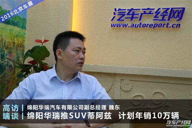 绵阳华瑞推中型SUV蒂阿兹 计划年销10万辆