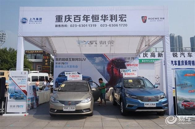 互联网SUV荣威RX5  重庆百年恒华利宏上市