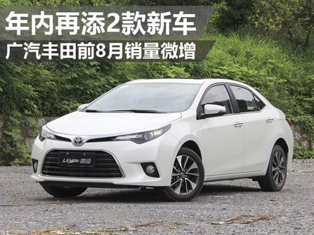 广汽丰田前8月销量微增 年内再添2款新车
