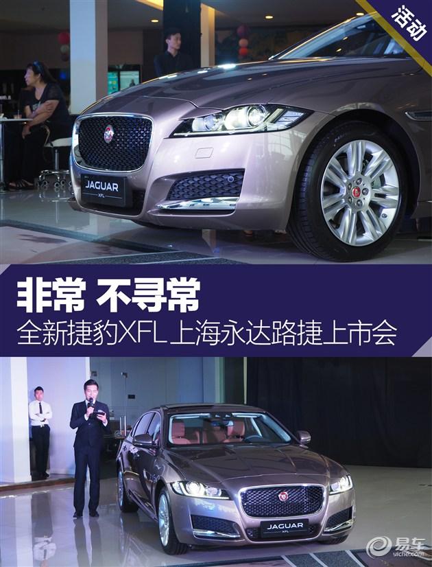 非常 不寻常 捷豹XFL上海永达路捷上市会