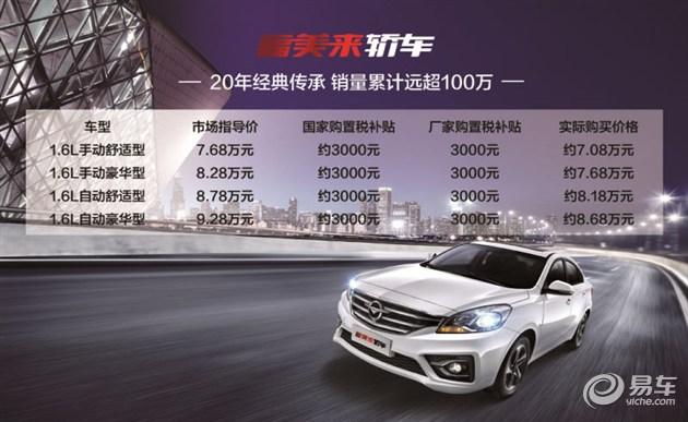 福美来轿车上市 售7.68万-9.28万元