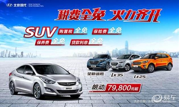 SUV免税时代来到 北京现代强力推荐