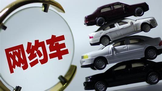 """哪些车型符合厉害了的""""网约车新政""""?"""