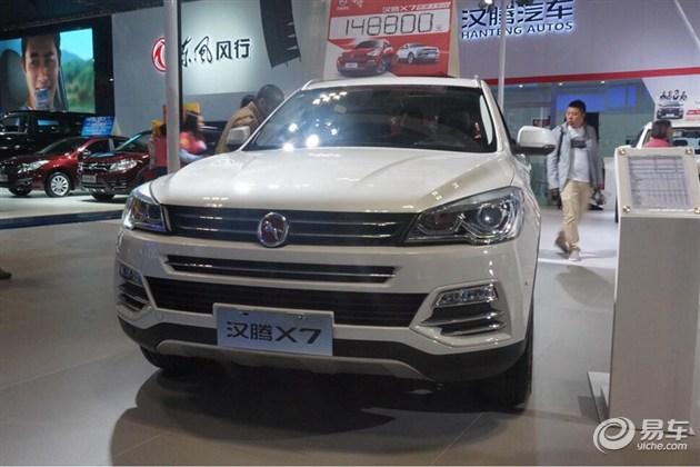 """""""新梦想 新座驾"""" """"欧派大SUV""""汉腾X7"""