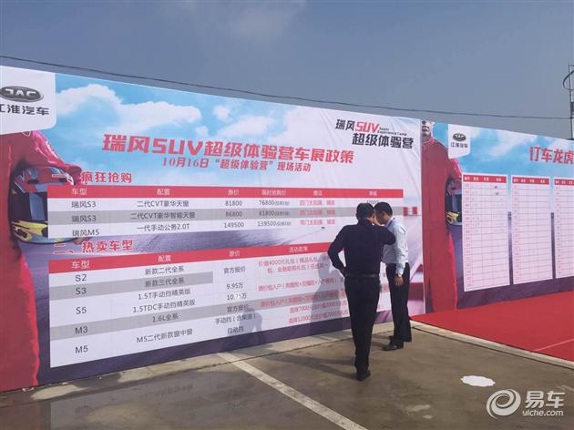 联手炫技 瑞风SUV体验营10月16火爆开启