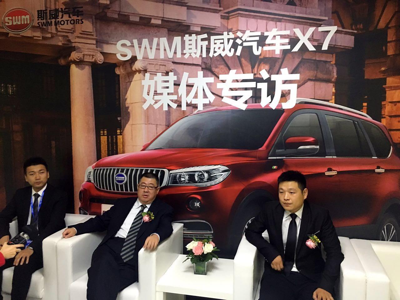 SWM斯威汽车X7沈阳上市发布会媒体专访