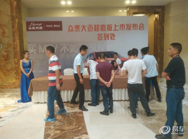 众泰大迈X5 1.6L超值版  福州震撼上市