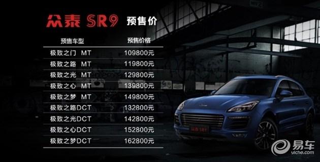 众泰SR9公布预售价10.98万-16.28万元