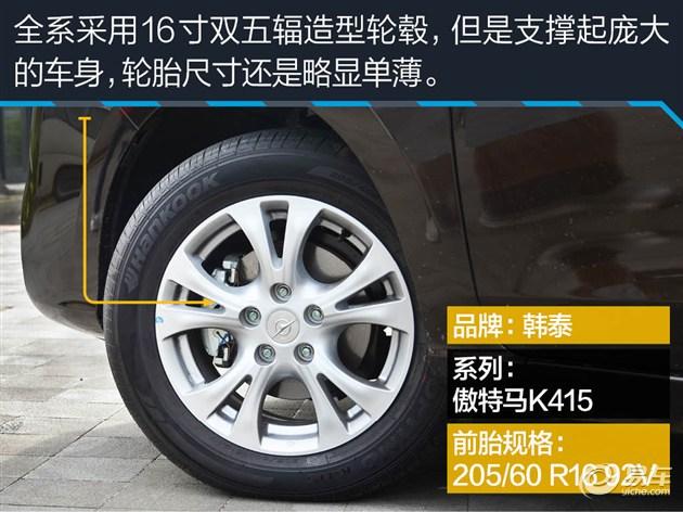 海马汽车七座新款-海马福美来7座版评测 最新福美来7座版车型详解高清图片