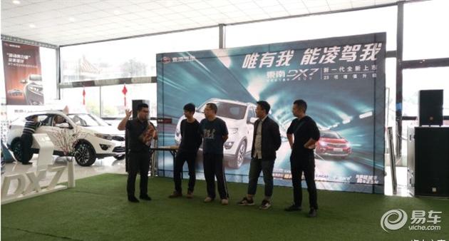 23项增值升级 新一代东南DX7乐山震撼上市