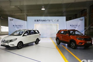 比速汽车M3/T3两车预售价11月8日公布