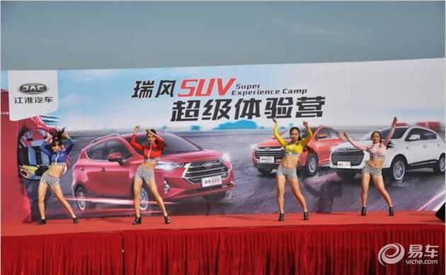 瑞风SUV超级体验营新乡站 10月30日上演