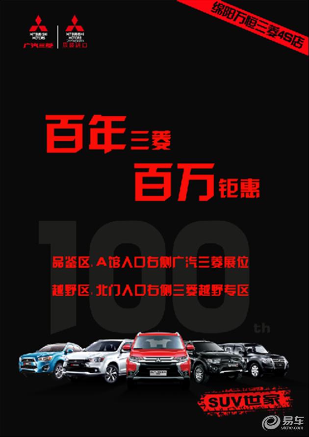 百年三菱 百万钜惠 最强阵容出击车展