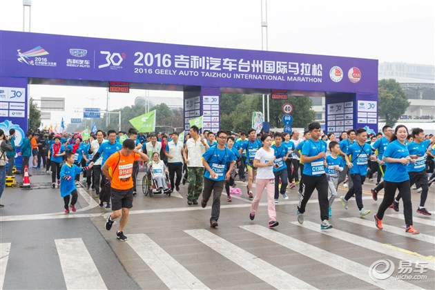 吉利汽车2016台州国际马拉松圆满成功